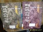 문학동네 -전2권/ 헤르메스의 기둥 1. 2 / 송대방 소설 -아래참조