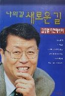 나의 길 새로운 길 - 김충렬 자전에세이 1판 1쇄