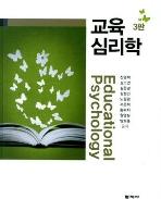 교육심리학 (3판)