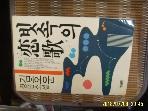 청림출판 / 빗속의 연가 / 김호운 소설 -아래참조