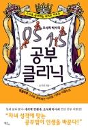 조석희 박사의 0515 공부 클리닉 - 스스로 공부하는 아이로 키우는 (가정/2)