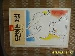 샘터사 / 도전하는 여성 / 김종숙 편역 -84년.초판.꼭상세란참조