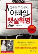 정종철도 성공한 아빠의 뱃살혁명 (건강/2)