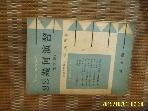 성문각 / 정통 기하연습 (개정판) / 김병주 저 -설명란참조