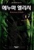 에누마 엘리시1-8(완결)-김유나-