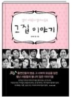 그 집 이야기 - MBC 예능 프로그램 〈세바퀴〉 출연진이 말하는 '가족' 초판1쇄