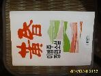기린원 / 황혼 / 이병주 장편소설 -84년.초판