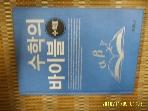 이투스 / 수학의 바이블 수학 2 / 김용수. 김정배. 유정석 외 지음 -꼭 아래참조