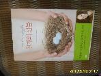 열림원 / 천개의 선물 / 앤 보스캠프. 박종윤 옮김 -11년.초판