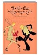 벤자민 버튼의 시간은 거꾸로 간다 - 미국문학사의 찬란한 다이아몬드, 스콧 피츠제럴드 그가 그려낸 사랑과 상실 그리고 삶의 아름다운 미스터리! 1판 3쇄