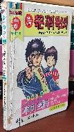 잡지 학생과학 -1988년9월호 부록 - SF만화 죽은자의 목소리 - -절판된 귀한책-아래사진참조-추억의 만화-