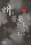 해를 품은 달 상,하 전2권 ☆북앤스토리☆