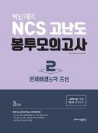 박민제의 NCS 고난도 봉투모의고사 2