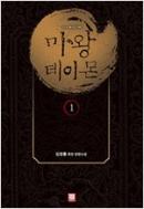 마왕 데이몬. 1-12 (완결)(다크에지이 3부) : 김정률 퓨전 판타지 소설 - 클릭북