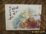 채우리 / 할아버지의 선물 / 이지현 지음. 이정규 그림 -06년.초판