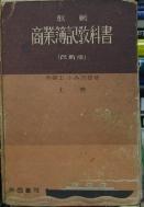 상업부기교과서 상 (商業簿記敎科書)(일본판)  /501