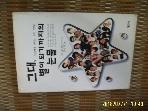제삼기획 / 그대 별이 되기까지의 눈물 / 김성덕 지음 -98년.초판. 아래참조