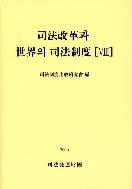 司法改革과 世界의 司法制度 [Ⅷ] (사법개혁과 세계의 사법제도)
