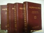 한국수소에너지학회 -전4권/ 수소에너지연구총서 1 - 4 / 아래참조