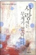 사랑에는 무게가 없습니다 - 김종순 목사의 신앙에세이 초판1쇄