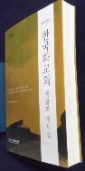 한국화교의 생활과 정체성 -구술자료선집 (5) ISBN 9788982362996 / 사진의 제품  / 상현서림  / :☞ 서고위치:RJ 3 *[구매하시면 품절로 표기됩니다]