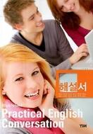 고등학교 실용영어회화 해설서(High School Practical English Conversation)(2015) 박준언/YBM
