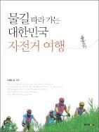 물길따라 가는 대한민국 자전거 여행 - 국회의원 이재오와 함께 한 한반도 큰물길 자전거 탐사단 29명이 자전거로 568킬로미터를 여행한 기록이다 1판1쇄