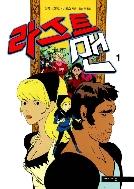 33    만화- 라스트맨 Lastman 1~2 ㅣ 미메시스 그래픽노블 *북카페 상태양호한 도서*^^코믹갤러리