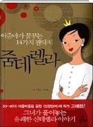 줌데렐라 - 30~40대 아줌마들을 울린 '친정엄마'의 작가 고혜정! 그녀가 풀어 놓는 유쾌한 신데렐라 이야기 (양장본) 1판8쇄