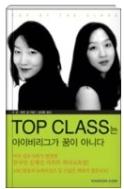 TOP CLASS는 아이비리그가 꿈이 아니다 - 미국 상류 사회에서 성공한 한국인 김재신 가족의 자녀 교육법 1판1쇄