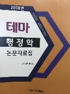 2018년 테마 행정학 논문자료집 - 김대현 #