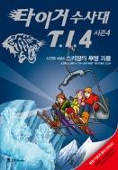 타이거 수사대 T.I.4 시즌 4 사건명 #005 - 스키장의 투명 괴물 (아동)