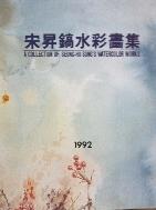 송승호 수채화집 1992
