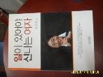 베스트셀러 / 일이 있어야 신나는 여자 / 현영희 지음 -07년.초판