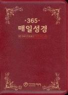 365 매일성경 개역개정4판 (소단본, 지퍼, 측면금장)