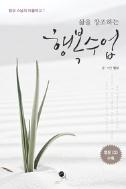 삶을 창조하는 행복수업 /(법상 스님의 마음학교 1/CD 없음)