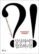 상상하여 창조하라 - 지식 생태학자 유영만의 생각혁신 프로젝트  유영만 교수가 제안하는 상상과 창조를 일으키는 10가지 비밀 1판1쇄