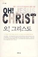 오 그리스도 - 예수 그리스도의 죽음보다 강한 사랑