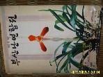 부산난연합회 / 제1회 부산난연합전 1999.3.6 -설명란참조
