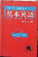 기본영어 - 정치근 - 빨간표지 - -1989년판-절판된 귀한책-아래사진참조-