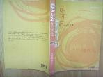 선인 / 한국사와 한국인 - 근현대편 / 부경역사연구소 -아래참조