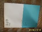 민음사 / 방언학 / 이익섭 지음 -92년.7판. 아래참조