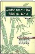 지혜로운 어부는 그물을 촘촘히 짜지 않는다 - 중국 역사에서 캐낸 현인들의 지혜로움 초판5쇄발행