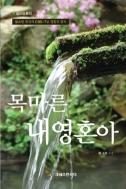 목마른 내 영혼아 (종교/2)