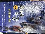 휴먼 퍼포먼스와 운동생리학 전정판