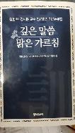 깊은말씀 맑은 가르침 (강사문교수 정년퇴임 논문집)