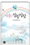 마음이 말랑말랑 - 김선민 장편소설(핸드북) 초판 발행