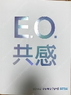 EO공감 수능특강 [영어] 연습편+정리편