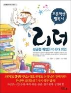 리더 - 성공한 위인들의 리더 방법 (아동/상품설명참조/2)