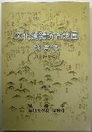 문화유적분포지도 성남시 (1 : 10.000지도)